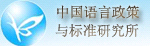 中国语言政策与标准研究所