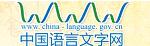 中国语言文字网
