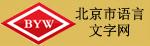北京市语言文字网