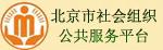 北京市社会组织公共服务平台
