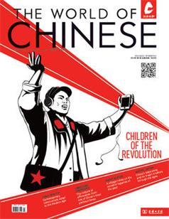 《汉语世界》杂志社