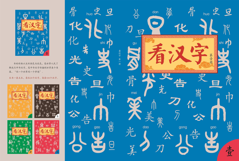 《看汉字》图书,五本一套