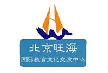 北京旺海国际教育文化交流中心