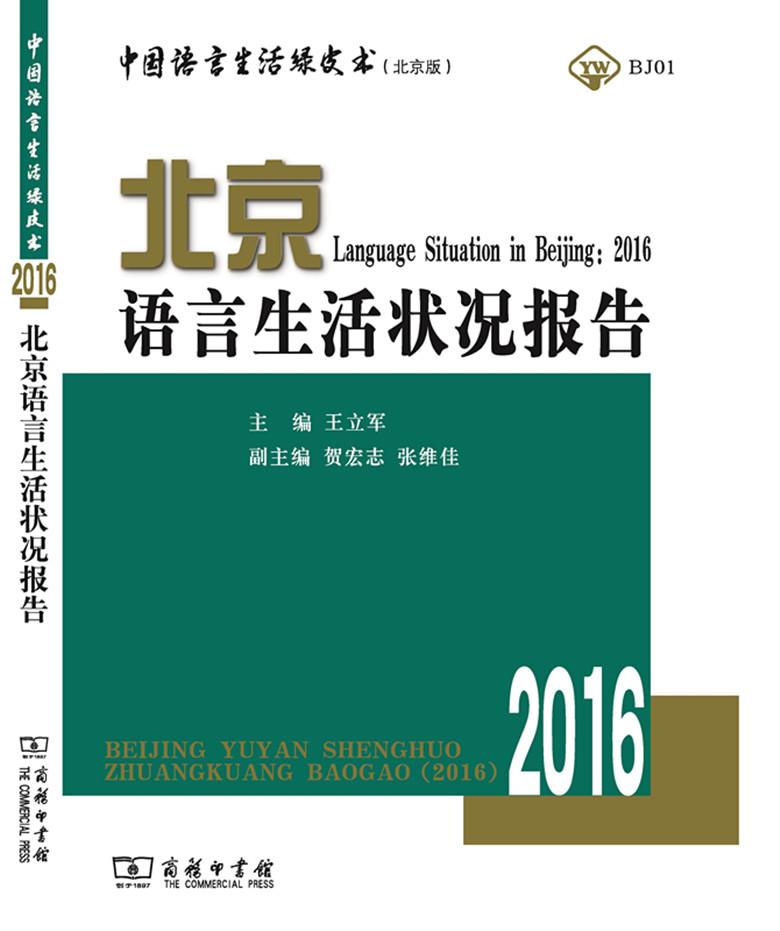 北京语言生活状况报告