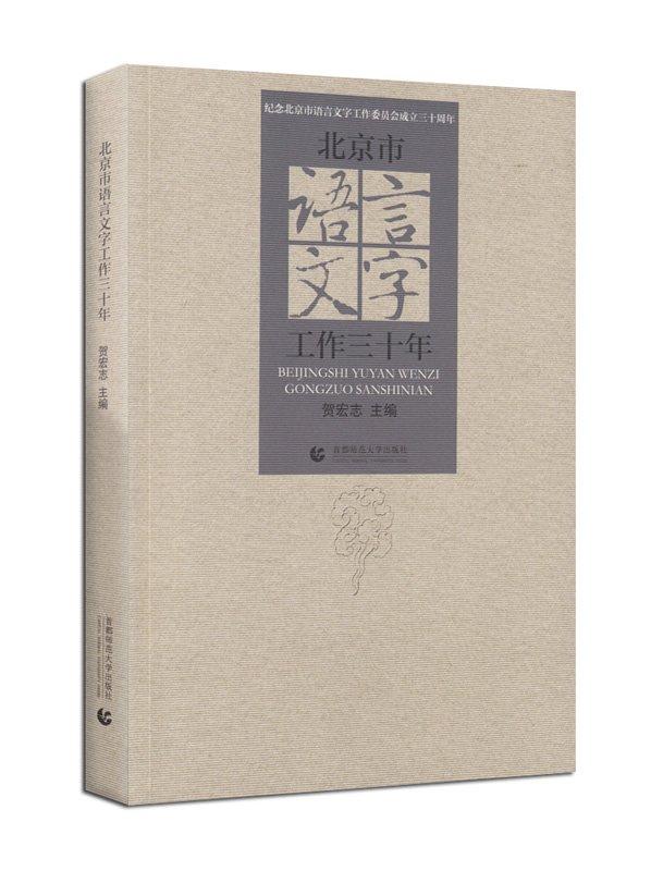 北京市语言文字工作三十年