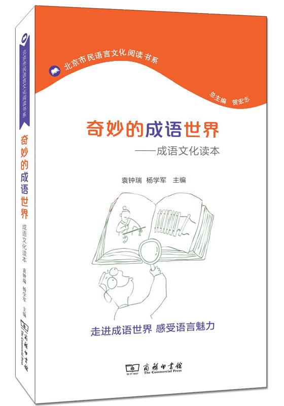 奇妙的成语世界——成语文化读本