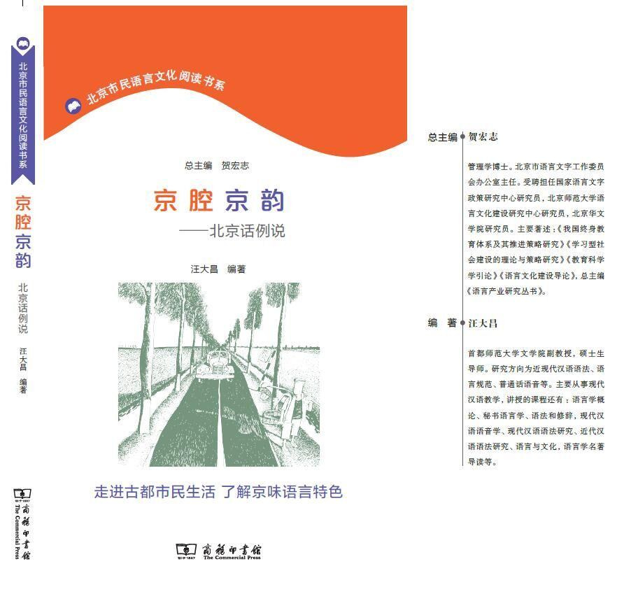 京腔京韵——北京话例说