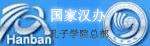 国家汉办孔子学院总部