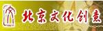 北京文化创意
