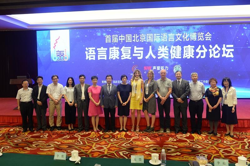 """首届中国北京国际语言文化博览会 """"语言康复与人类健康""""论坛成功举办"""