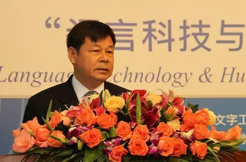 """""""语言科技与人类福祉""""国际语言文化论坛在京隆重举行"""