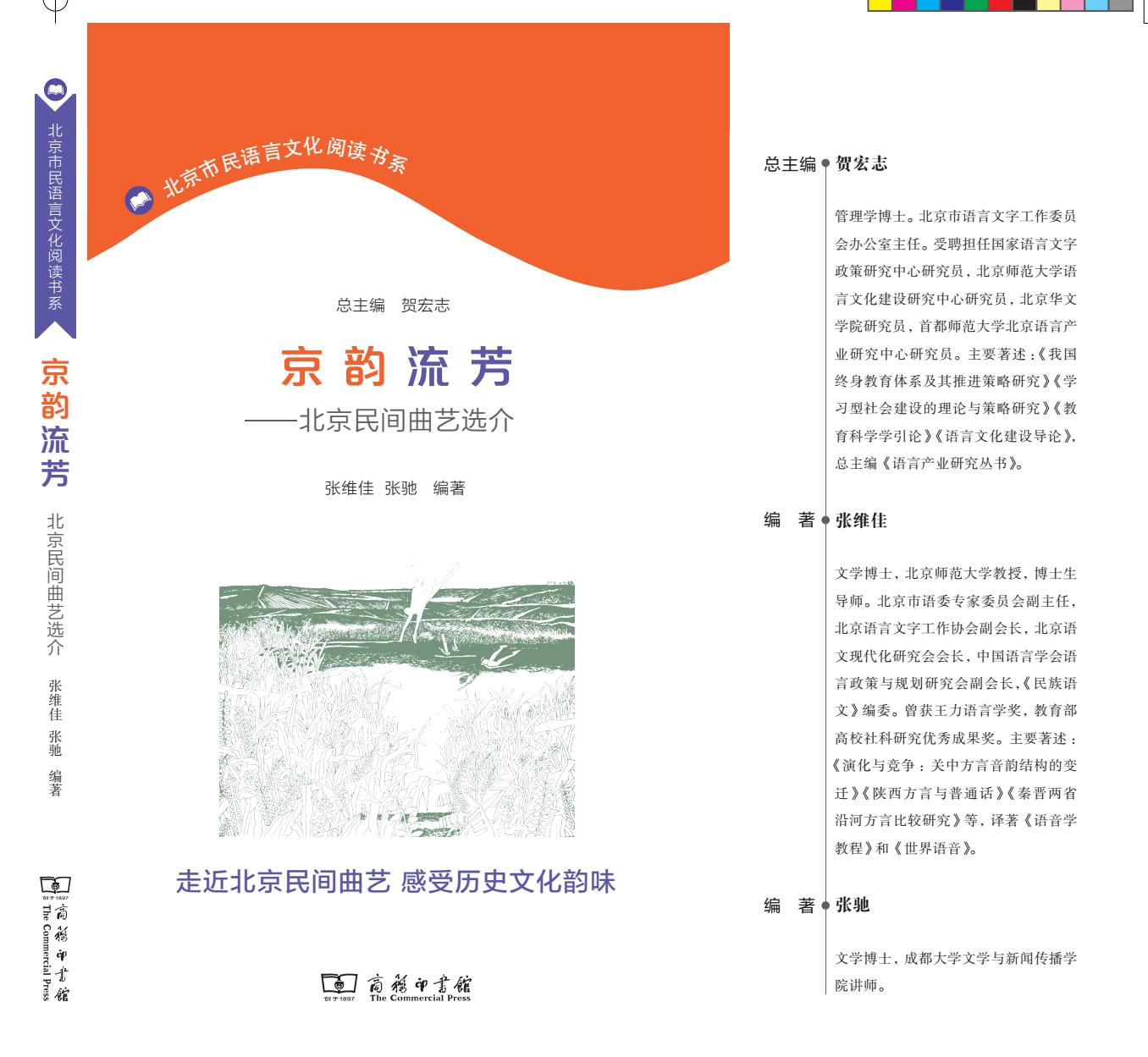 京韵流芳—北京民间曲艺选介