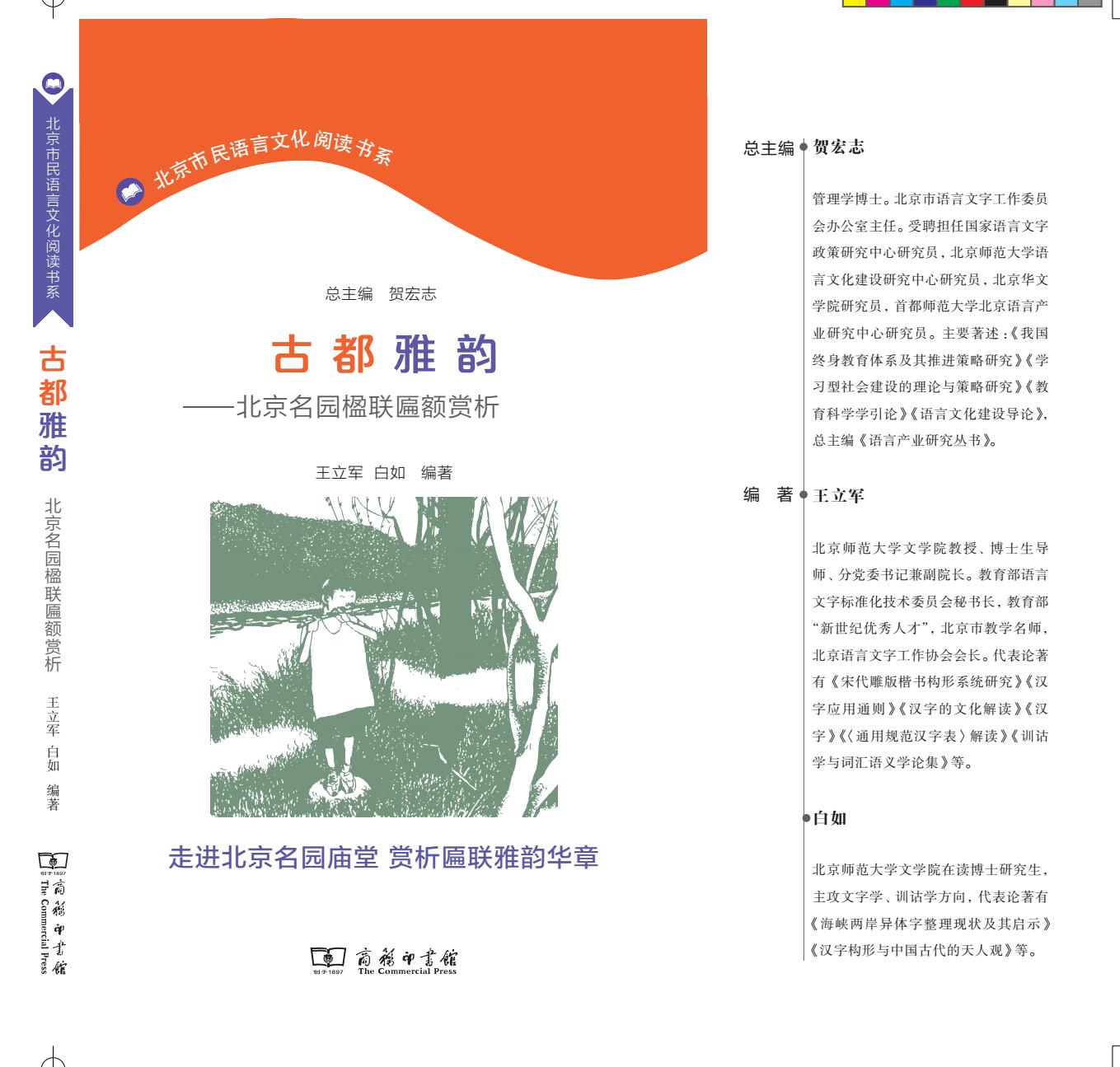 古都雅韵-北京名园楹联匾额赏析