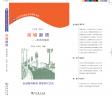 京城新语-新语词集萃