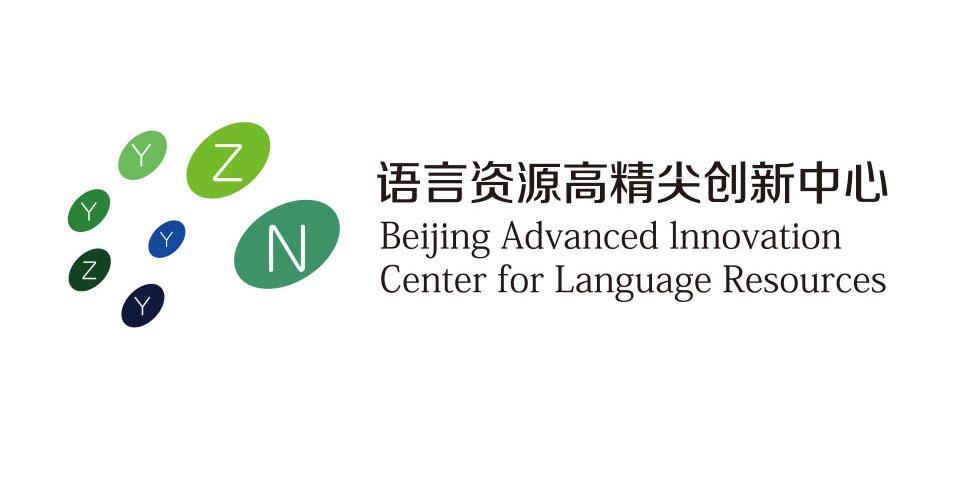 北京语言大学语言资源高精尖创新中心