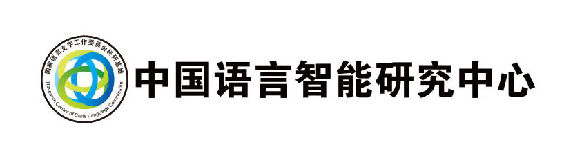 中国语言智能研究中心