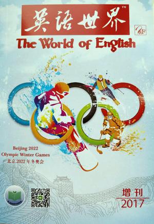 《英语世界(北京2022年冬奥会增刊)》