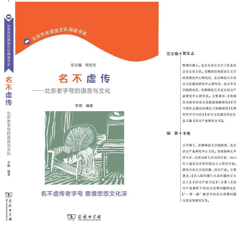 名不虚传—北京老字号的语言与文化