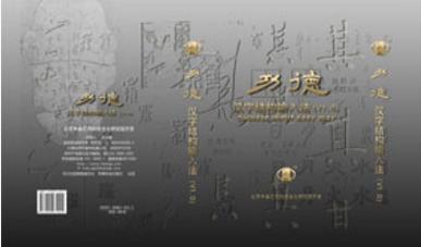 赵功德:汉字输入法破局者