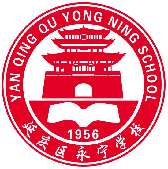 北京市延庆区永宁学校