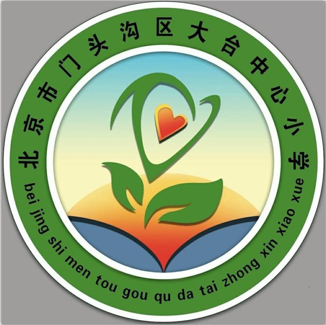 北京市门头沟大台中心小学