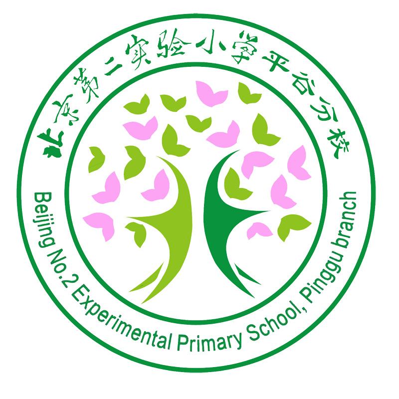 北京第二实验小学平谷分校简介