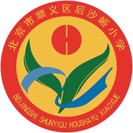 北京市顺义区后沙峪中心小学校
