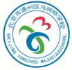 通州区马驹桥学校