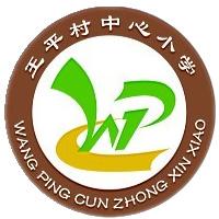 王平村中心小学