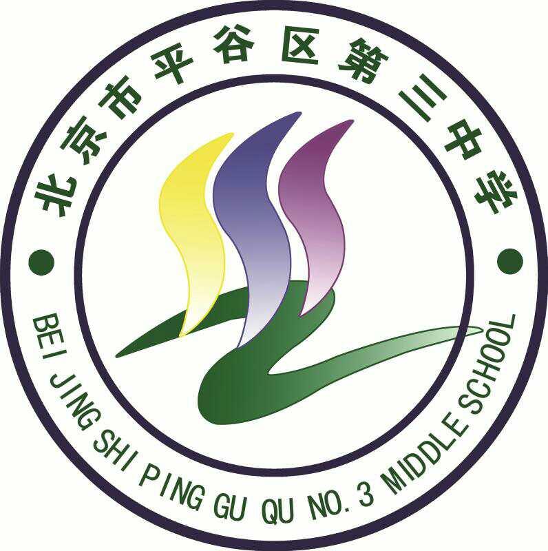 北京市平谷区第三中学