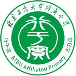北京工商大学附属小学