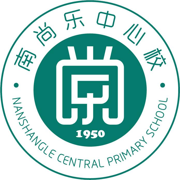 南尚乐中心校