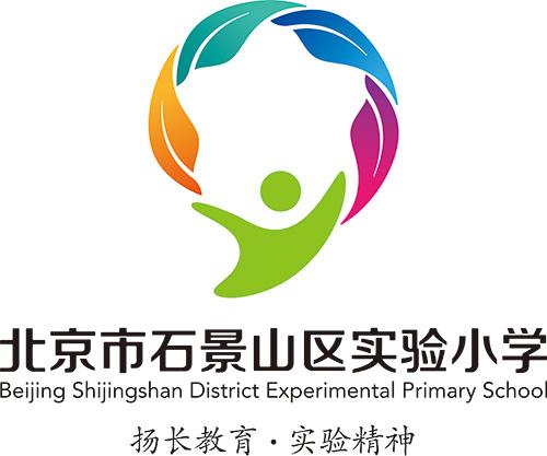 北京市石景山区实验小学
