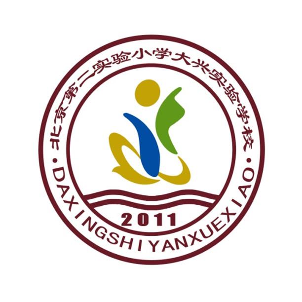 北京第二实验小学大兴实验学校