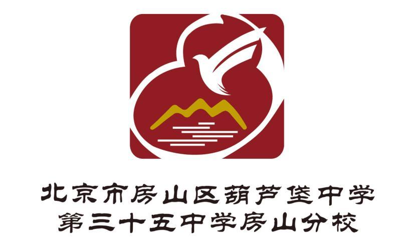 北京市房山区葫芦垡中学