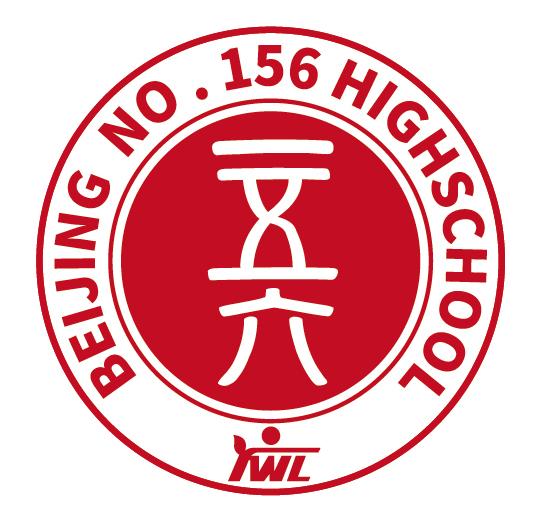 北京市第一五六中学