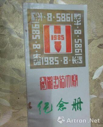 """首届""""湖湘书法大赛""""纪念册"""
