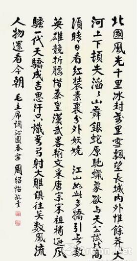 周昭怡 毛泽东词《沁园春·雪》
