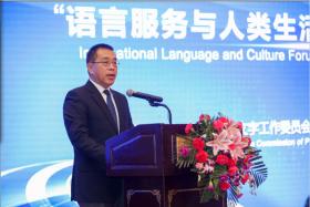 """语言服务与人类生活""""国际语言文化论坛成功举办"""