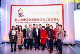 语言让世界更和谐,文明更精彩第二届中国北京国际语言文化博览会在京举办