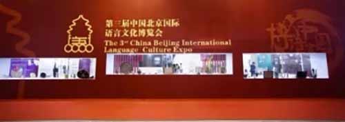 """""""语言,让世界更和谐,文明更精彩""""  ——第三届中国北京国际语言文化博览会盛大举行"""