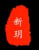 北京新玥教育科技有限公司
